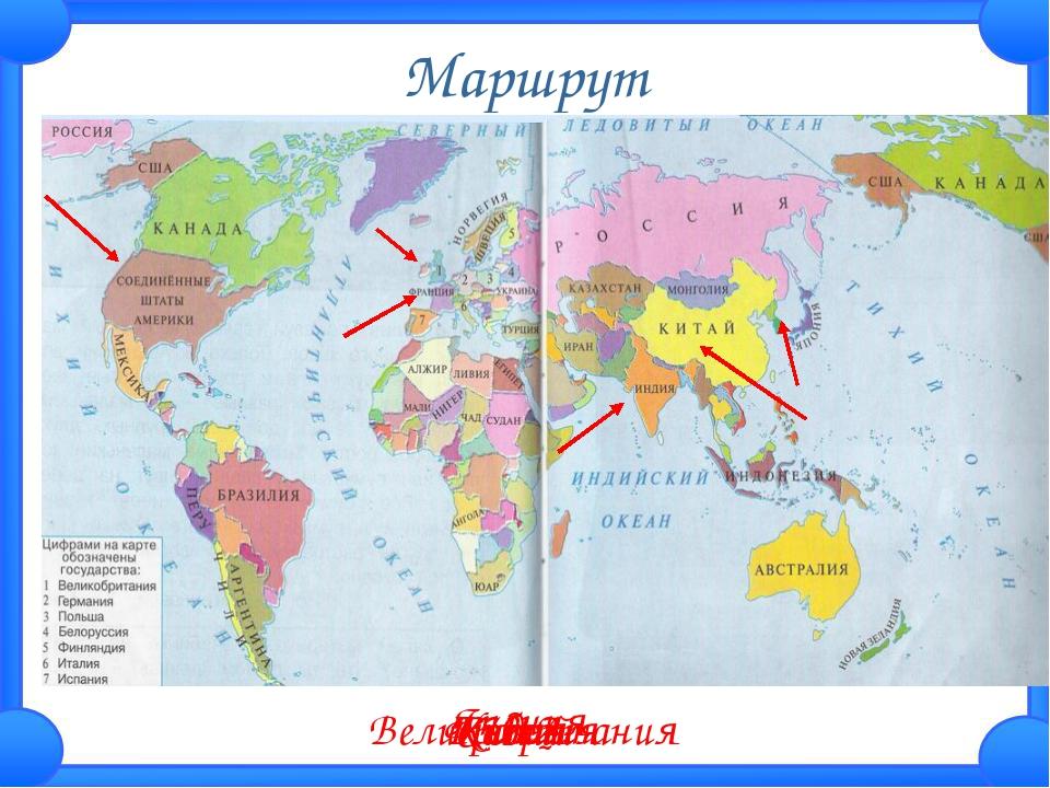 Маршрут Великобритания Франция США Индия Япония Китай