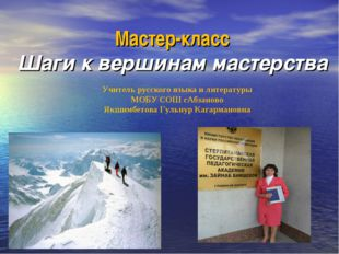 Мастер-класс Шаги к вершинам мастерства Учитель русского языка и литературы