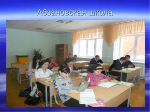 Абзановская школа