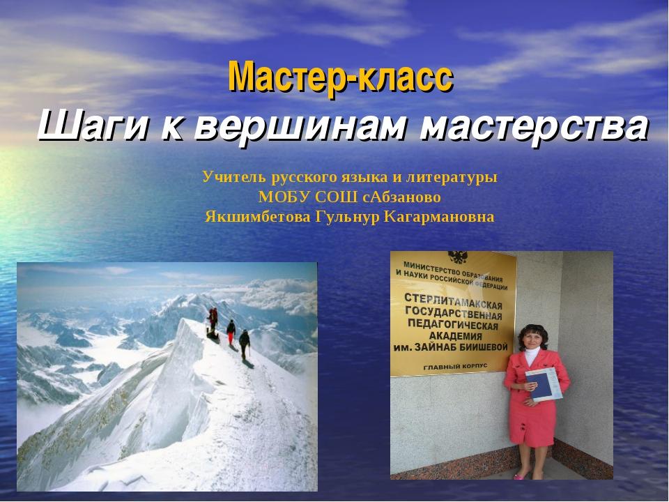 Мастер-класс Шаги к вершинам мастерства Учитель русского языка и литературы...