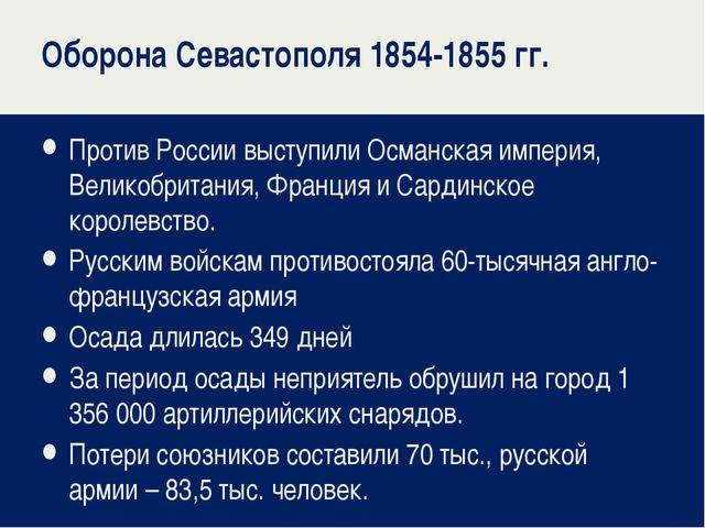 Оборона Севастополя 1854-1855 гг. Против России выступили Османская империя,...