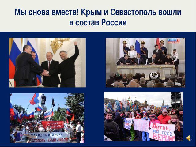 Мы снова вместе! Крым и Севастополь вошли в состав России