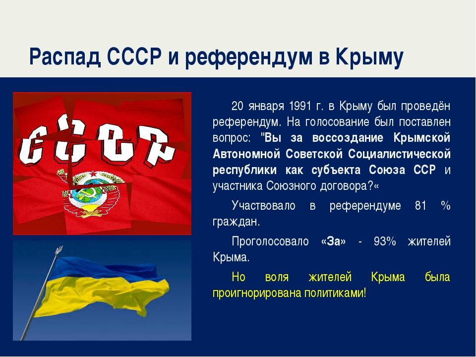 Распад СССР и референдум в Крыму 20 января 1991 г. в Крыму был проведён рефер...