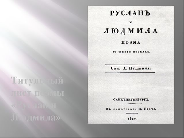 Титульный лист поэмы «Руслан и Людмила»