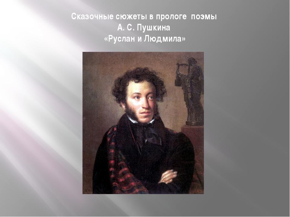 Сказочные сюжеты в прологе поэмы А. С. Пушкина «Руслан и Людмила»