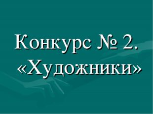Конкурс № 2. «Художники»
