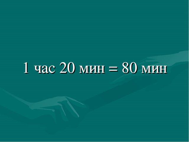 1 час 20 мин = 80 мин