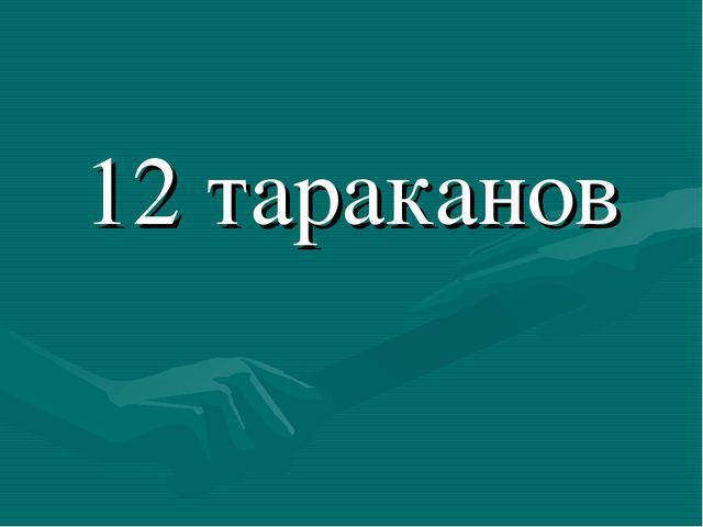 12 тараканов