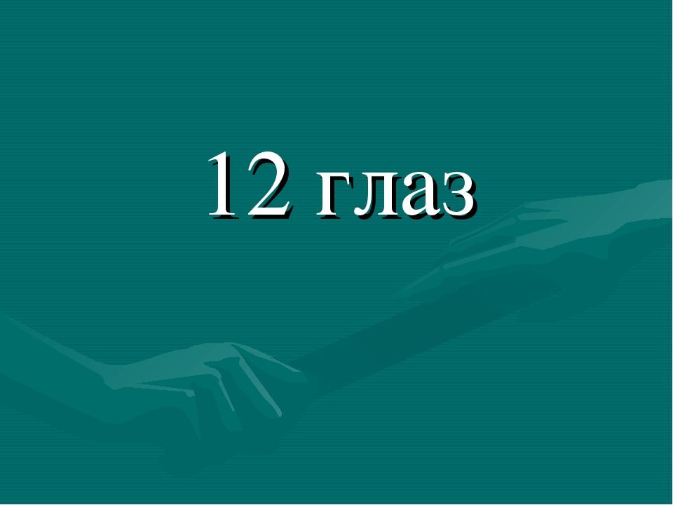 12 глаз