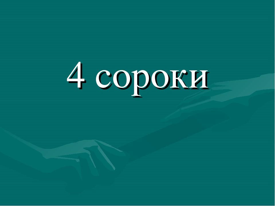 4 сороки