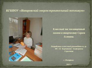 Классный час посвященный жизни и творчеству Сергея Есенина. Разработал класс
