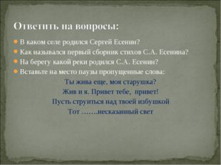В каком селе родился Сергей Есенин? Как назывался первый сборник стихов С.А.