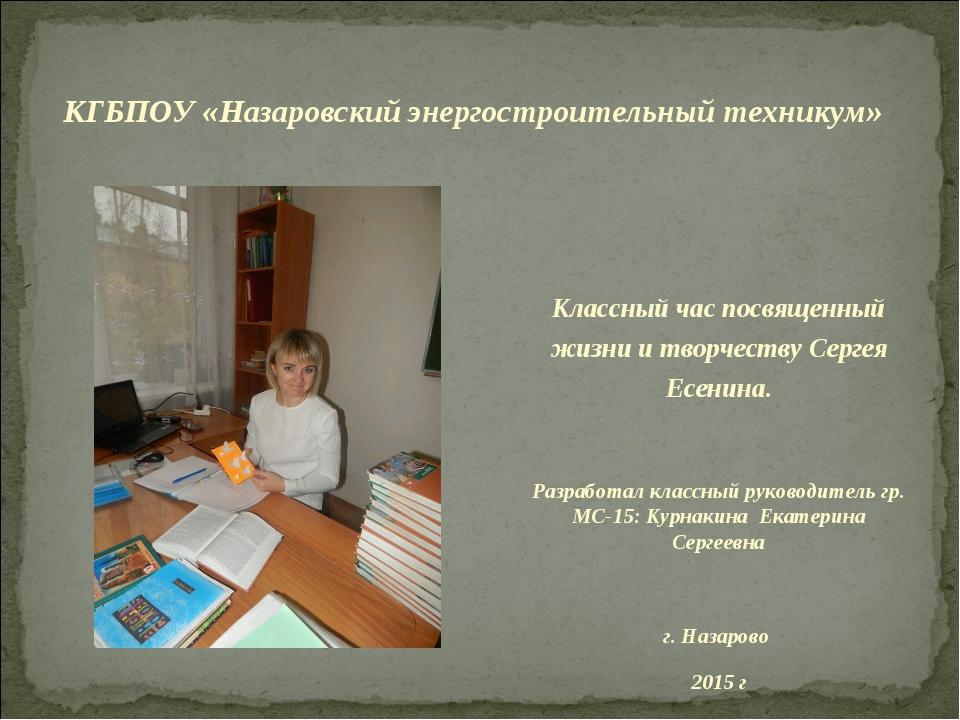 Классный час посвященный жизни и творчеству Сергея Есенина. Разработал класс...