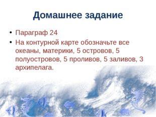 Домашнее задание Параграф 24 На контурной карте обозначьте все океаны, матери