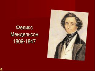 Феликс Мендельсон 1809-1847