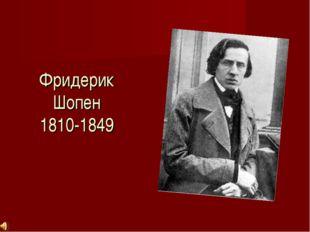 Фридерик Шопен 1810-1849