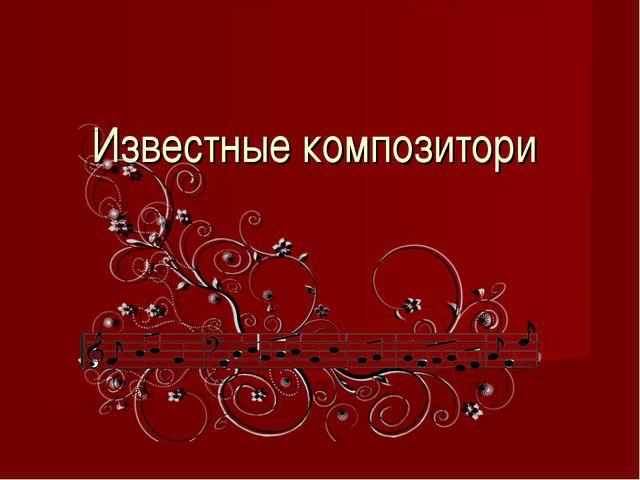 Известные композитори Петрова Ольга