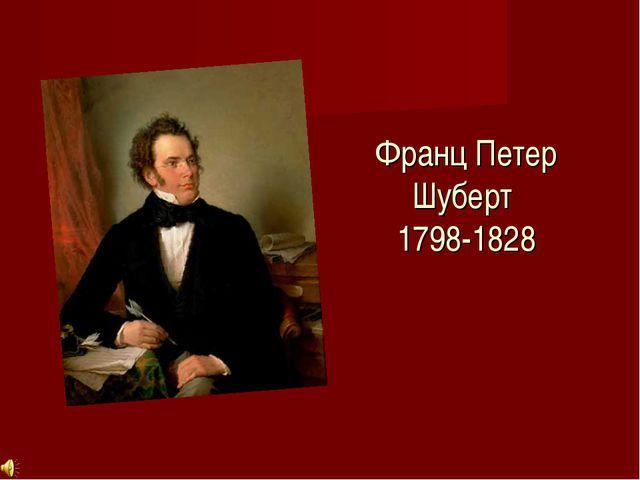 Франц Петер Шуберт 1798-1828