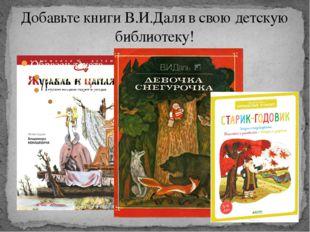 Добавьте книги В.И.Даля в свою детскую библиотеку!