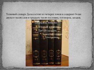 Толковый словарь Даля состоит из четырех томов и содержит более двухсот тысяч