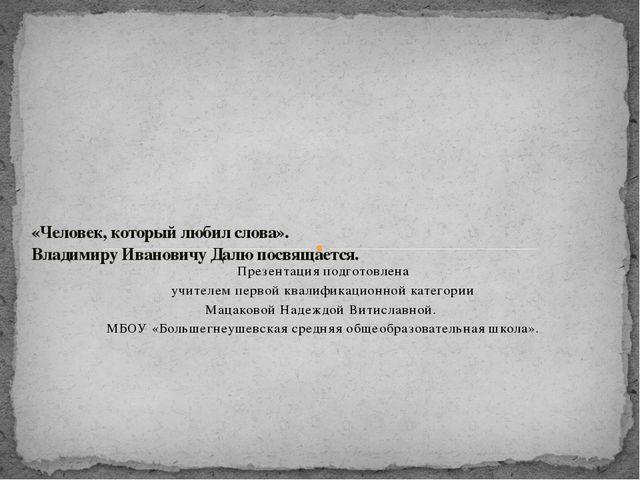 Презентация подготовлена учителем первой квалификационной категории Мацаковой...