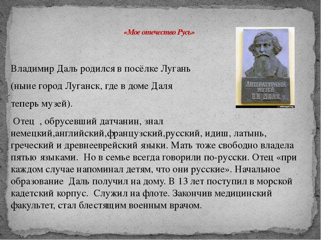 Владимир Даль родился в посёлке Лугань (ныне город Луганск, где в доме Даля т...
