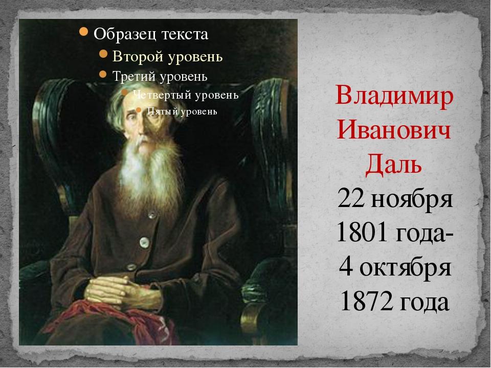 Владимир Иванович Даль 22 ноября 1801 года- 4 октября 1872 года