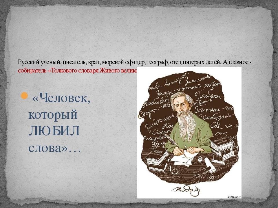 «Человек, который ЛЮБИЛ слова»… Русский ученый, писатель, врач, морской офиц...