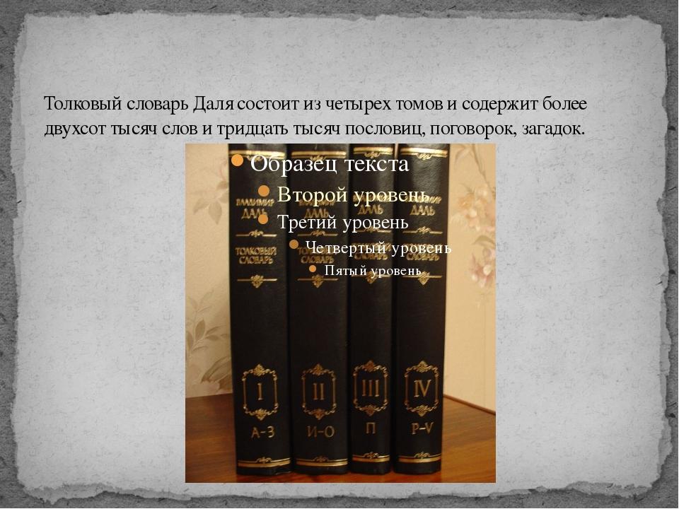 Толковый словарь Даля состоит из четырех томов и содержит более двухсот тысяч...