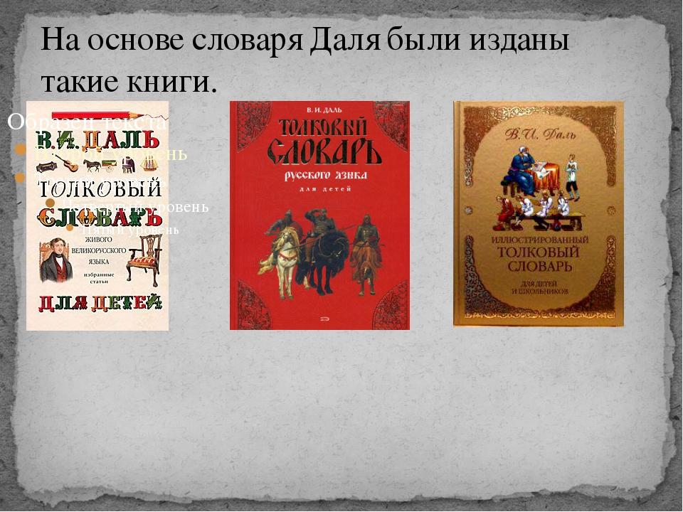 На основе словаря Даля были изданы такие книги.