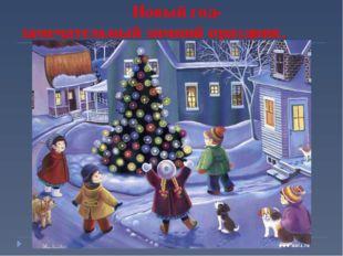Новый год- замечательный зимний праздник.