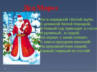 Дед Мороз Он в нарядной тёплой шубе, С длинной белой бородой, В Новый год пр