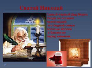 Святой Николай Самый первый Дед Мороз. Уходя он оставил приютившей его бедно