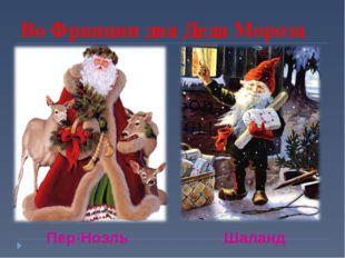 Во Франции два Деда Мороза Пер-Ноэль Шаланд