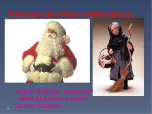 В Италии Дед Мороз- Баббо Натале. А фея Бефана прилетает через дымоход и дари