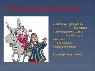 Узбекский Дед Мороз-Корбобо. «Снежный дедушка» въезжает в полосатом халате в