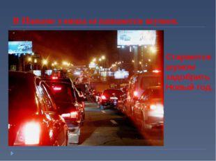 В Панаме улицы оглашаются шумом. Стараются шумом задобрить Новый год.