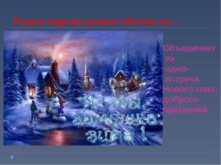 Разные народы, разные обычаи, но… Объединяет их одно- встреча Нового года, до