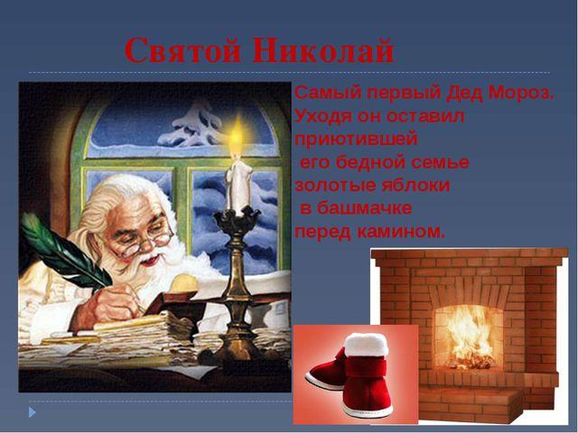 Святой Николай Самый первый Дед Мороз. Уходя он оставил приютившей его бедно...