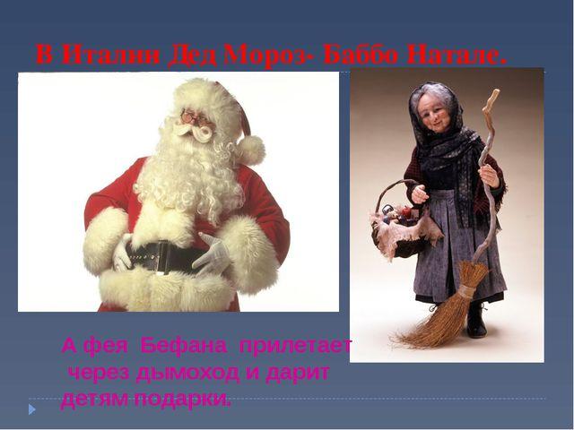 В Италии Дед Мороз- Баббо Натале. А фея Бефана прилетает через дымоход и дари...