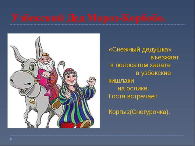 Узбекский Дед Мороз-Корбобо. «Снежный дедушка» въезжает в полосатом халате в...