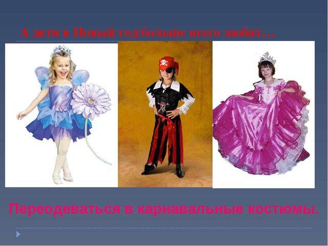 А дети в Новый год больше всего любят… Переодеваться в карнавальные костюмы.