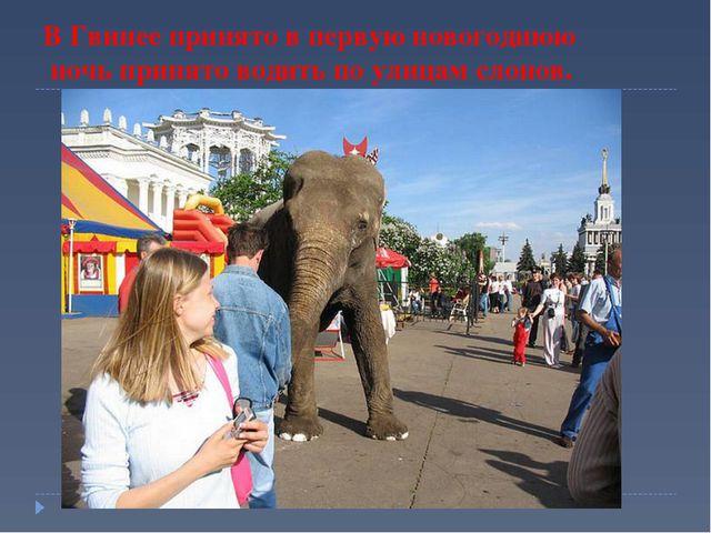 В Гвинее принято в первую новогоднюю ночь принято водить по улицам слонов.