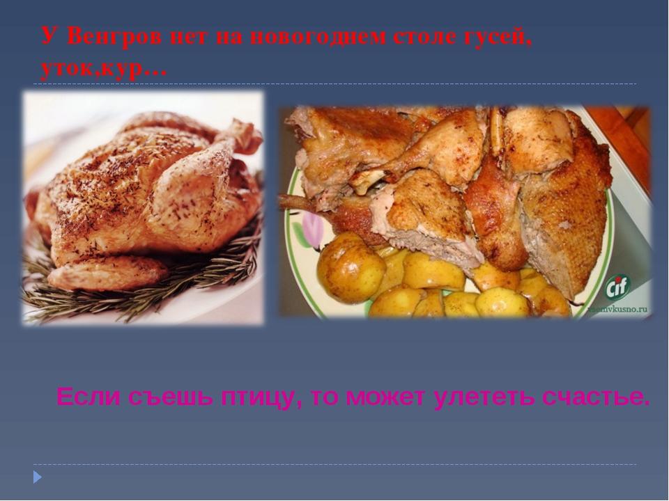 У Венгров нет на новогоднем столе гусей, уток,кур… Если съешь птицу, то может...