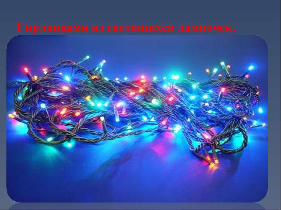 Гирляндами из светящихся лампочек.