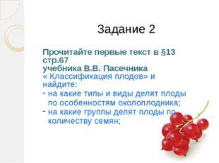 Задание 2: Задание 2 Прочитайте первые текст в §13 стр.67 учебника В.В. Пасеч