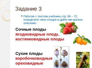Задание 3 Работая с текстом учебника стр. 68 – 72, определите типы плодов и д