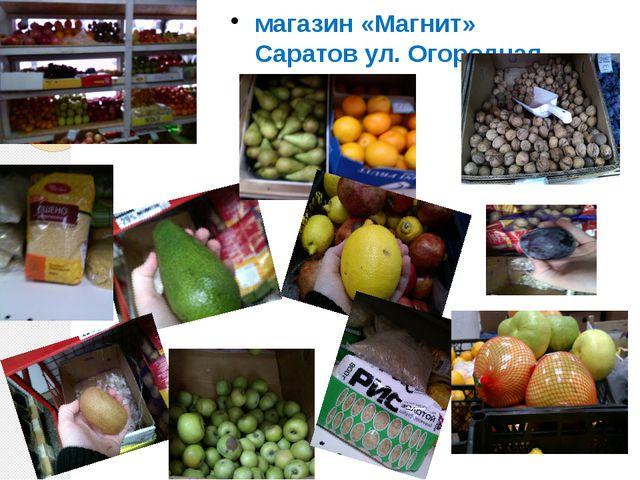 магазин «Магнит» Саратов ул. Огородная