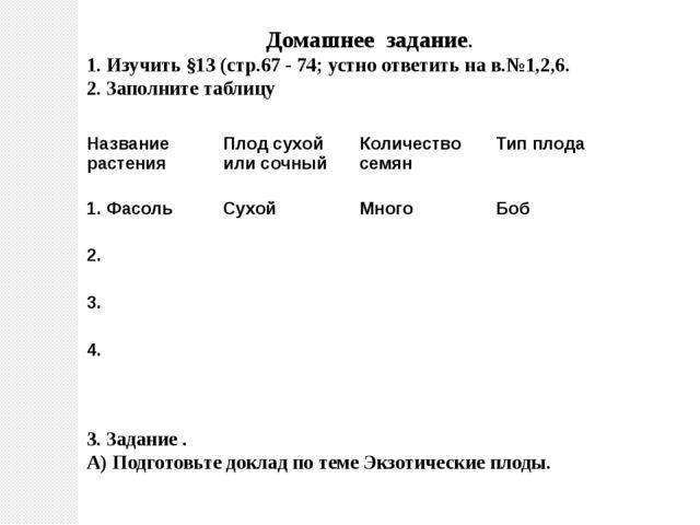 Домашнее задание. 1. Изучить §13 (стр.67 - 74; устно ответить на в.№1,2,6. 2....
