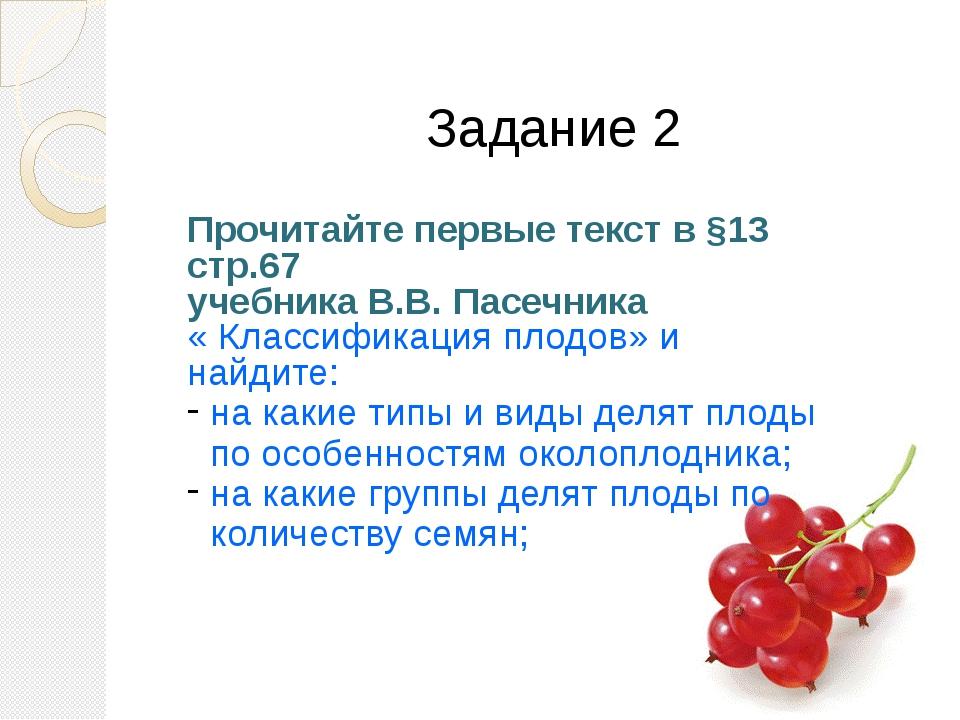 Задание 2: Задание 2 Прочитайте первые текст в §13 стр.67 учебника В.В. Пасеч...